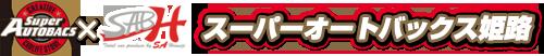 スーパーオートバックス 姫路