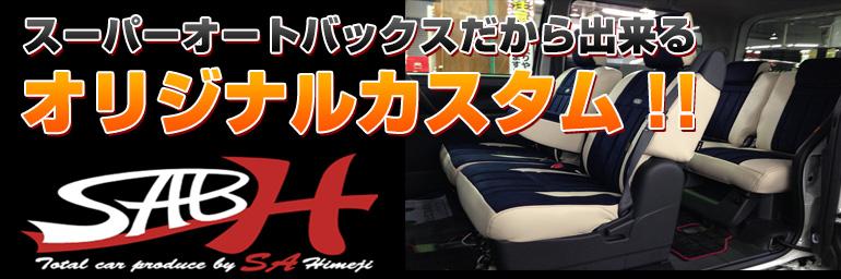 スーパーオートバックスだから出来る、オリジナルカスタム!!