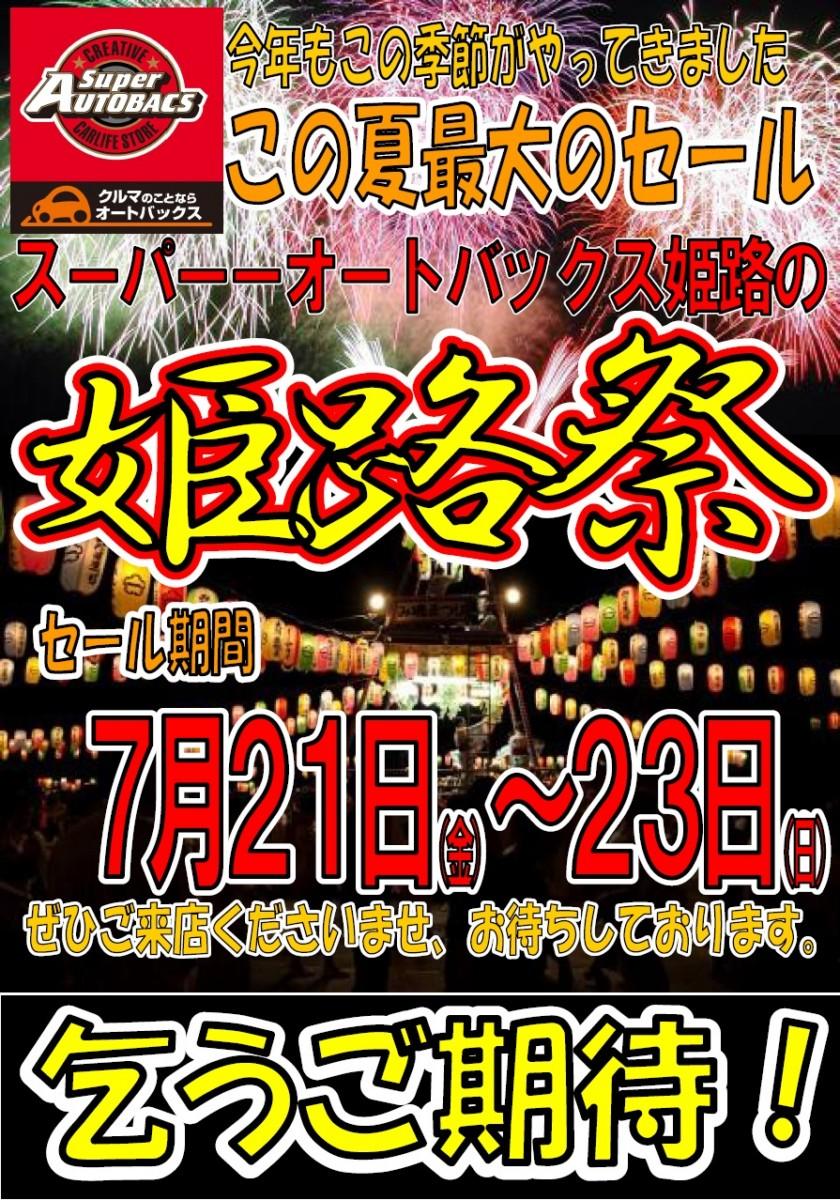 姫路祭予告