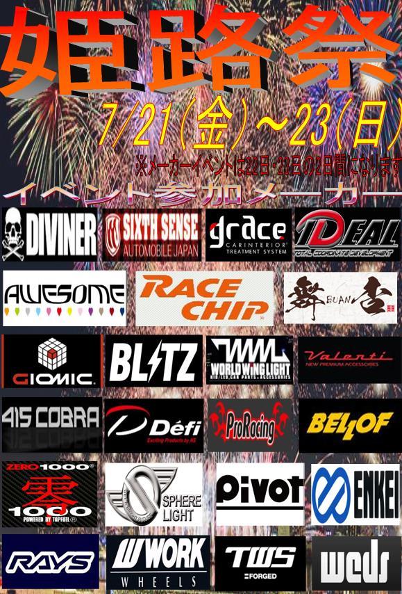 姫路祭 WEB