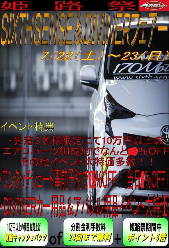 姫路祭 WEB8