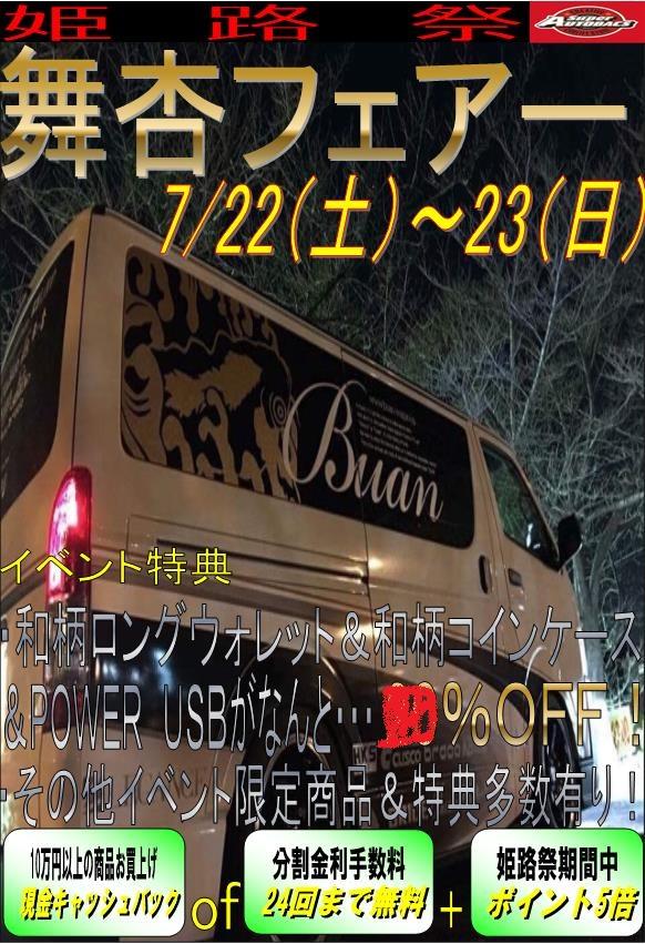 姫路祭 WEB6