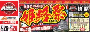 姫路祭2019タイトル