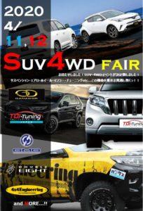 SUV 4WD fair