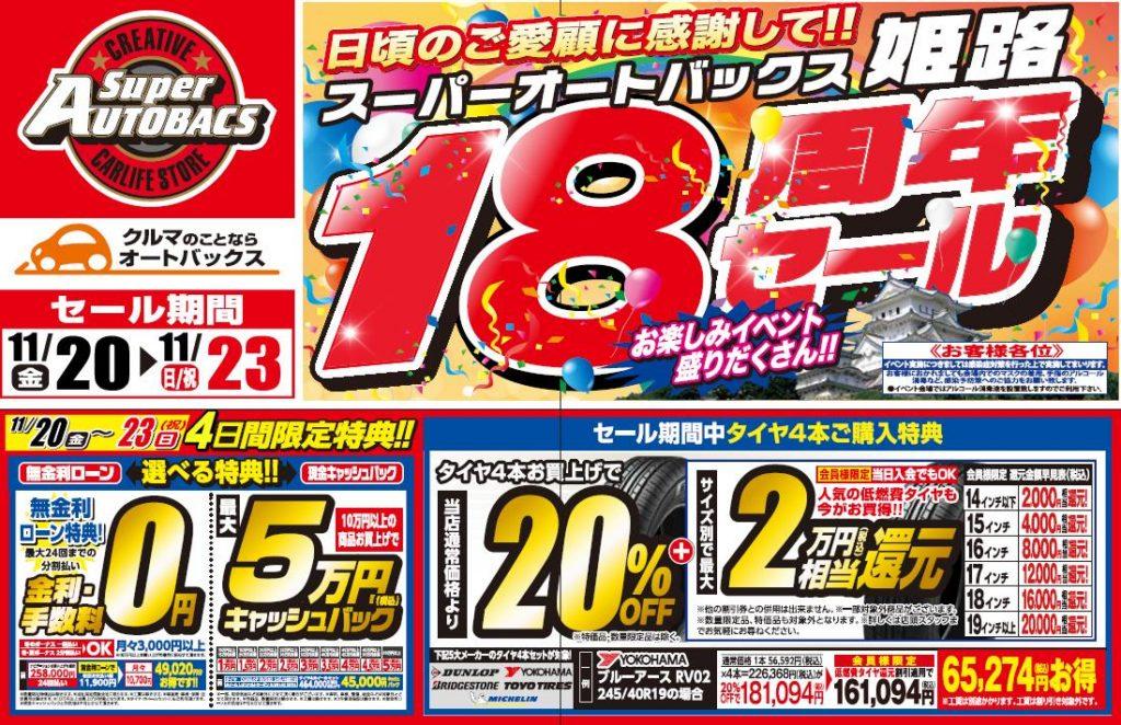 周年祭,スーパーオートバックス姫路