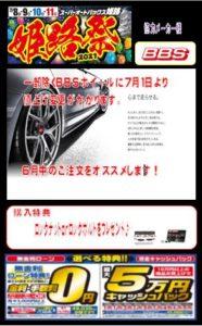 2021姫路祭BBS